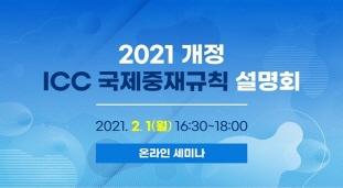 2021 개정 ICC 국제중재규칙 설명회